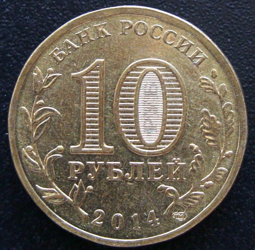 10 Rublos. Rusia (Unión de Crimea a Rusia) RUS._10_Rublos_Uni_n_de_Crimea_a_Rusia_-_anv