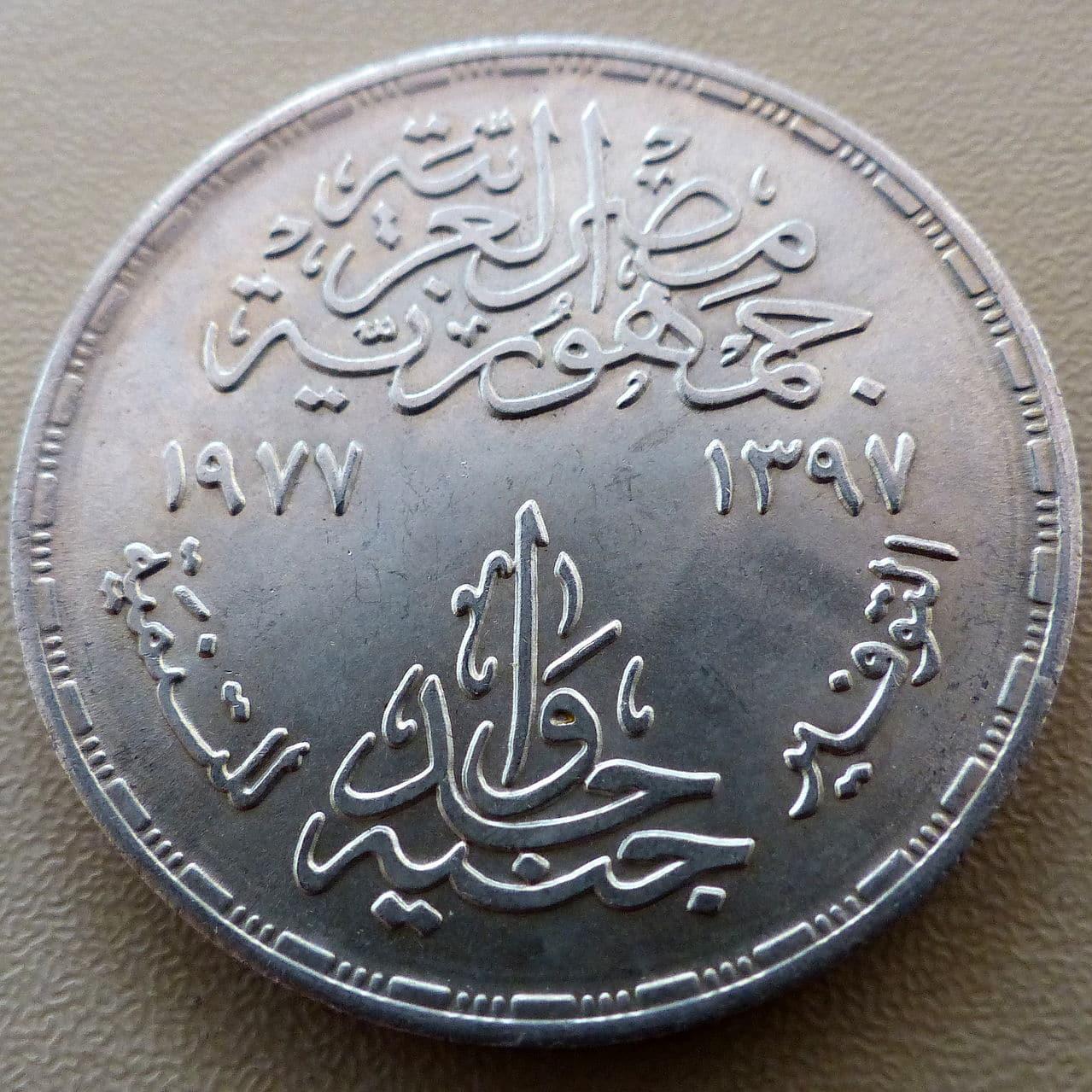 Egipto - Una libra 1977 - FAO Libra_Egipto_FAO_a
