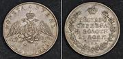 """1 Rublo de 1.831 variante """" 2 abierto """" , Rusia Coin-image-1_Rublo-_Plata-_Imperio_ruso_1720_1917"""