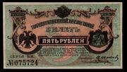 Los billetes del Gobierno Provisional del Priamur, Siberia oriental. Gobierno_Provisional_del_Priamur_010