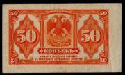 Los billetes del Gobierno Provisional del Priamur, Siberia oriental. Gobierno_Provisional_del_Priamur_007