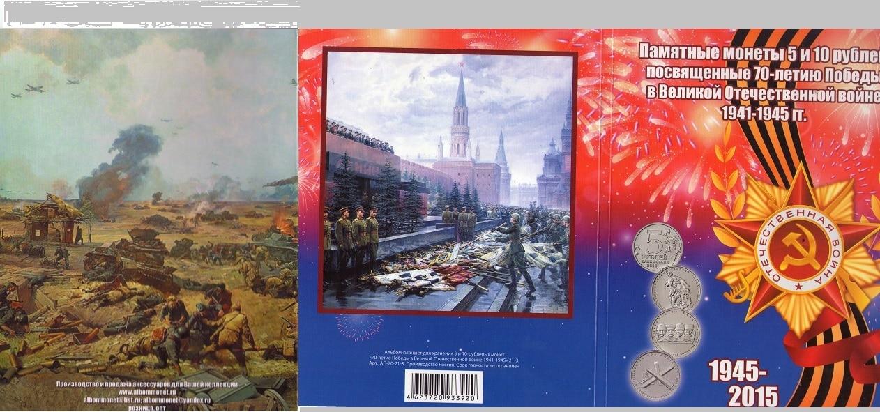 70 Años de la Victoria en la Gran Guerra Patria Img088
