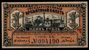 Los billetes del Gobierno Provisional del Priamur, Siberia oriental. Gobierno_Provisional_del_Priamur_008