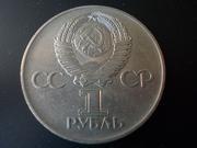1 Rublo 1.975 U.R.S.S.  30 Aniversario de la Victoria en la Guerra Patriótica DSCN1695