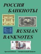 FELIZ CUMPLEAÑOS * Ajuntachapas Russian_Banknotes