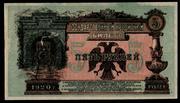 Los billetes del Gobierno Provisional del Priamur, Siberia oriental. Gobierno_Provisional_del_Priamur_011