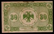 Los billetes del Gobierno Provisional del Priamur, Siberia oriental. Gobierno_Provisional_del_Priamur_005