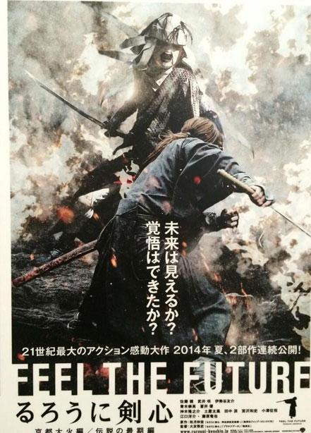 Rurouni Kenshin (Live action) (2012 -2014) Rurouni_Kenshin_Kyoto_Fire