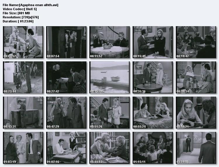 ΑΓAΠΗΣΑ ΕΝΑΝ ΑΛHΤΗ(1971)DvdRip Agaphsa_enan_alhth_scr