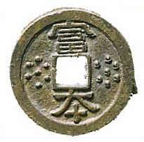 Wado-Kaichin. Año 708. La primera moneda oficial Japonesa de la Historia.  628_Fuhon_1