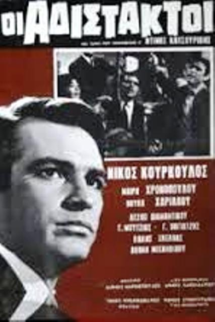 ΑΔΙΣΤΑΚΤΟΙ(1965)DvdRip  Oi_Adistaktoi
