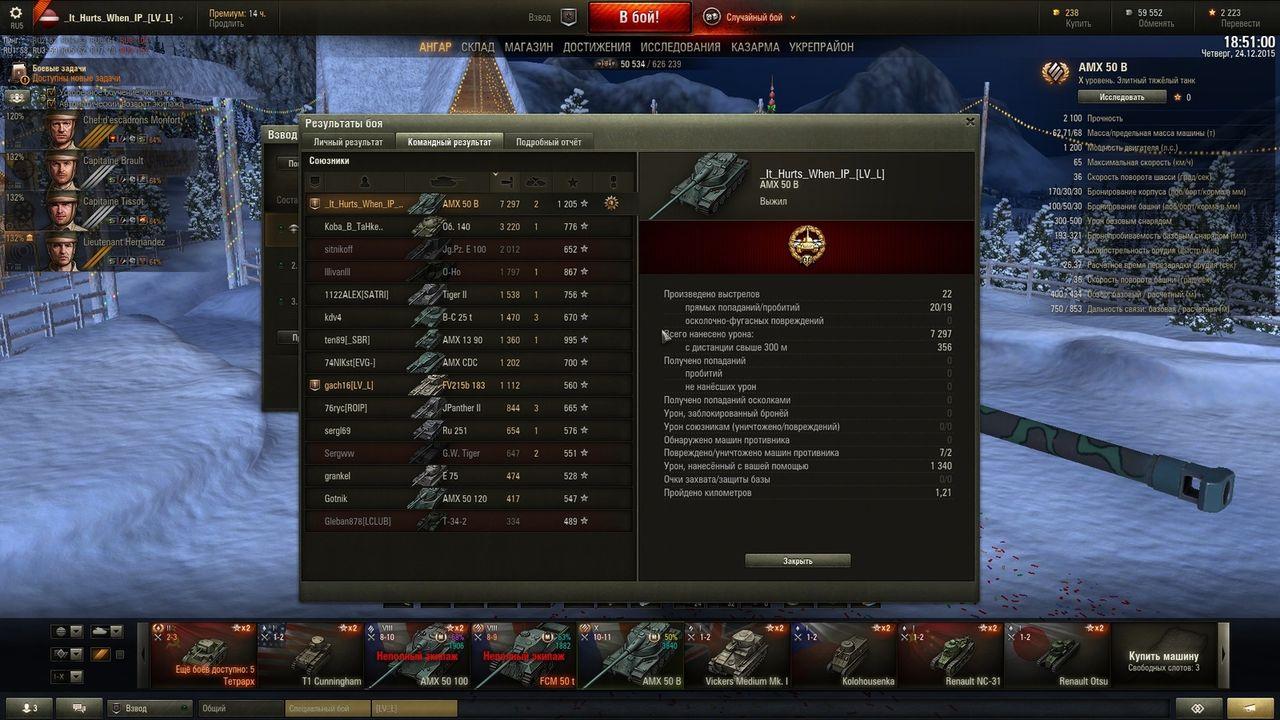 (Master) AMX 50B Shot_202