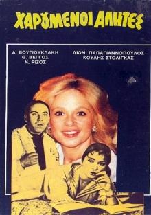 ΧΑΡΟΥΜΕΝΟΙ ΑΛΗΤΕΣ (1958)DvdRip XAROYMENOI_ALHTES_M
