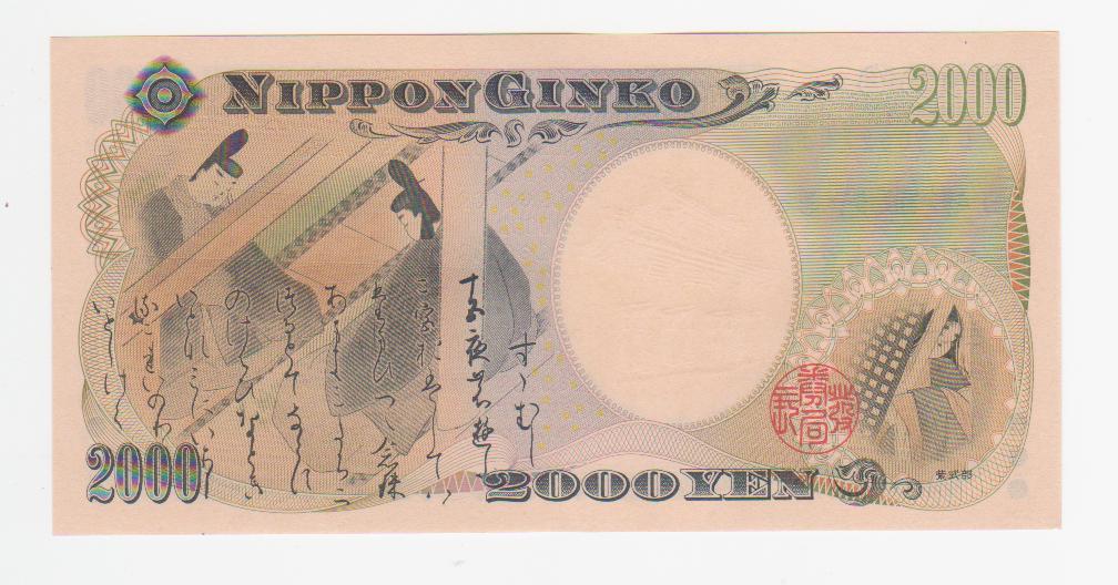2000 Yenes Japón, 2000-actualidad Japon_2000_yen_001