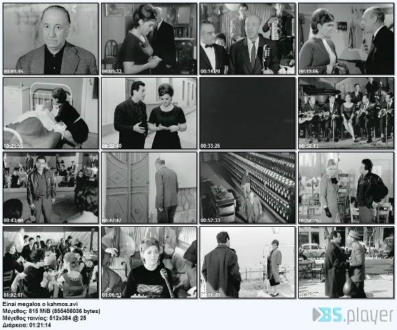 ΕΙΝΑΙ  ΜΕΓΑΛΟΣ Ο ΚΑHΜΟΣ(1964)DvdRip  Einai_megalos_o_kahmos_idx