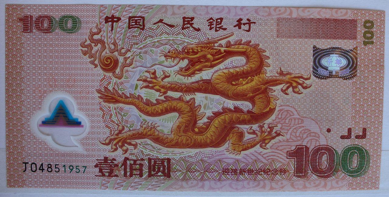 100 Yuan China, 2000 IMG_0745