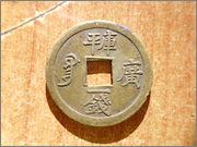 Moneda a identificar P1300717