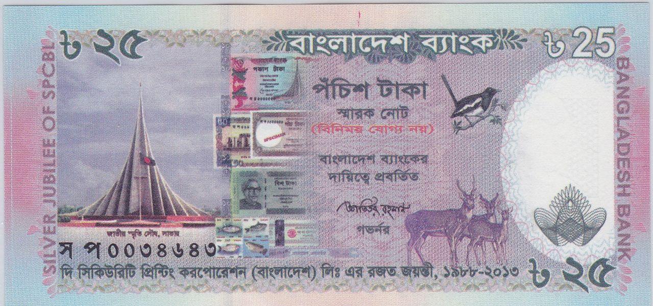 25 taka de Bangladesh (2013) Conmemorativo Bangladesh_25_taka_2013_A