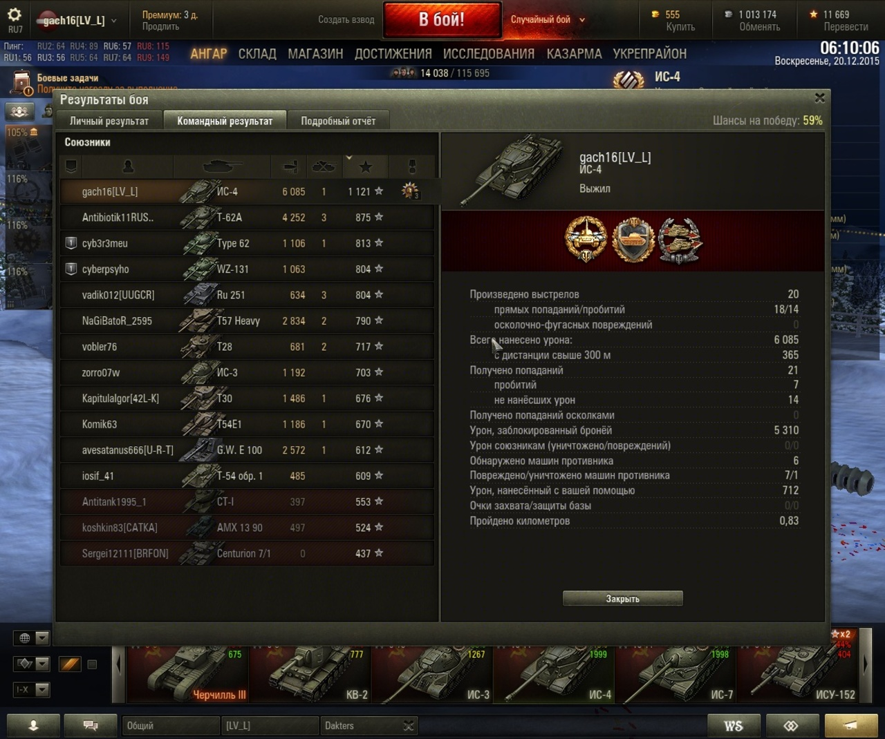 (Master) ИС-4 Shot_168
