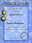 """Конкурс """"Дед Мороз идет к нам в гости""""-ИТОГИ Image"""