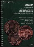 25 kopiyok de Ucrania 2007