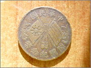 Moneda a identificar P1300722