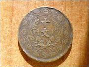 Moneda a identificar P1300721