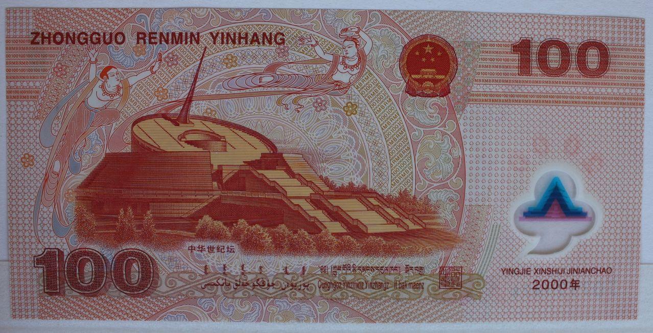 100 Yuan China, 2000 IMG_0748