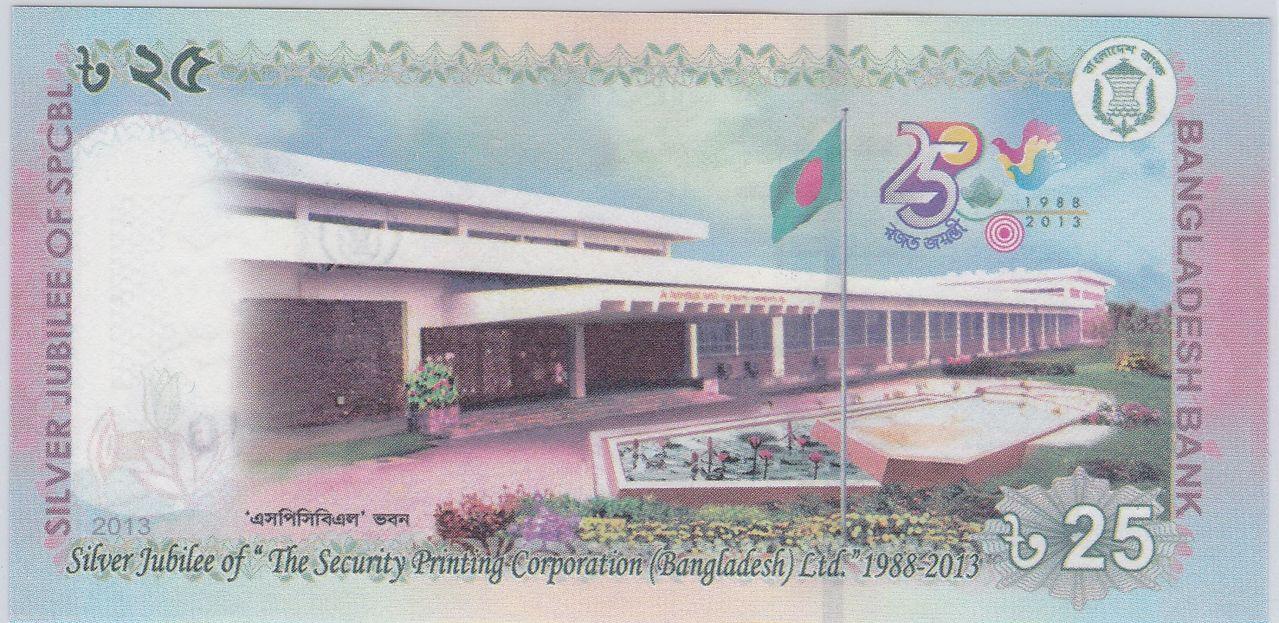 25 taka de Bangladesh (2013) Conmemorativo Bangladesh_25_taka_2013_R