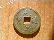Moneda a identificar P1300718