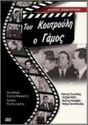 ΤΟΥ ΚΟΥΤΡΟΥΛΗ Ο ΓΑΜΟΣ  (1962) Untitled