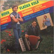 Slobodan Bozinovic -Diskografija 5f3vpy