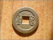 Moneda a identificar P1300716