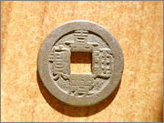 Moneda a identificar P1300715
