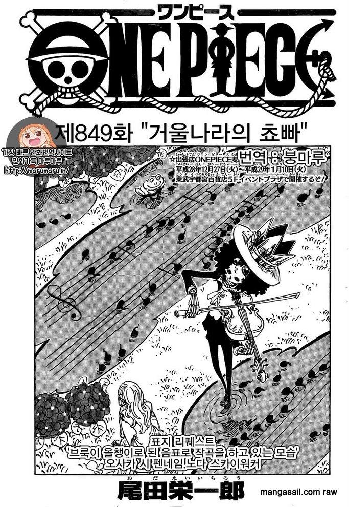 One Piece Chapter 849: Anh Cho trong thế giới gương 1
