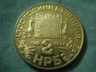 2 leva 1981 Bulgaria - conmemorativa. Dedicada a Maria Antonia PC040696
