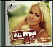Ilda Saulic  - Diskografija Ilda_Saulic_Falis_Mi2012_1
