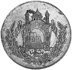 2 1/2 Afghanis. Afghanistán. 1926 2_frac12_Afghanis_back
