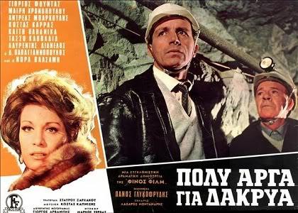ΠΟΛY ΑΡΓA ΓΙΑ ΔAΚΡΥΑ(1968)  1_41