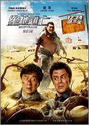 Jackie Chan 11219122_634918266649696_4774567978354351133_n