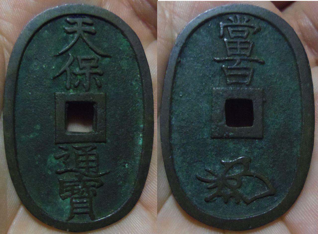 100 Mon (Tempo Tsuho). Shogunato Tokugawa. Japón. Tenpo 8 (1837). Edo (Tokio). IMGP3677