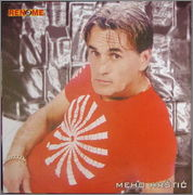 Mehmed Meho Hrstic - Diskografija 2004_pu