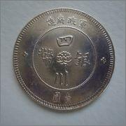 1 Dolar (Yen ) 1912 Republica China (Szechuan ) Image