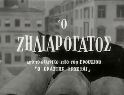 Ο ΖΗΛΙΑΡΟΓΑΤΟΣ (1956) Untitled