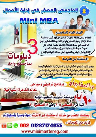 ماجستير ادارة الاعمال  المصغر  Mini MBA | اكبر حدث تدربيى سياحى 82e1aa2f4bf