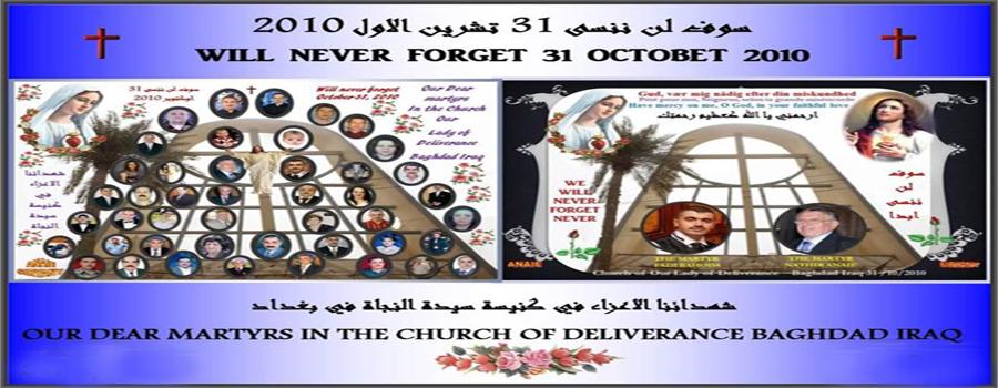 الذكرى السنوية الثامنة لجريمة العصر  ,, مذبحة كنيسة سيدة النجاة ,, وأستشهاد عدد كبير من أبناء شعبنا المسيحي وهم يحضرون ق Image002