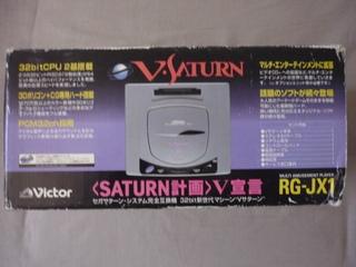 [VDS/TROC] Saturn et Dreamcast Jap jeux P1030846