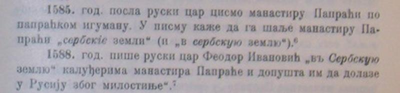 Манастир Папрача O_Papraci_3