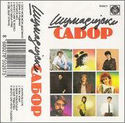 Seki Turkovic - Diskografija 1990_Ka