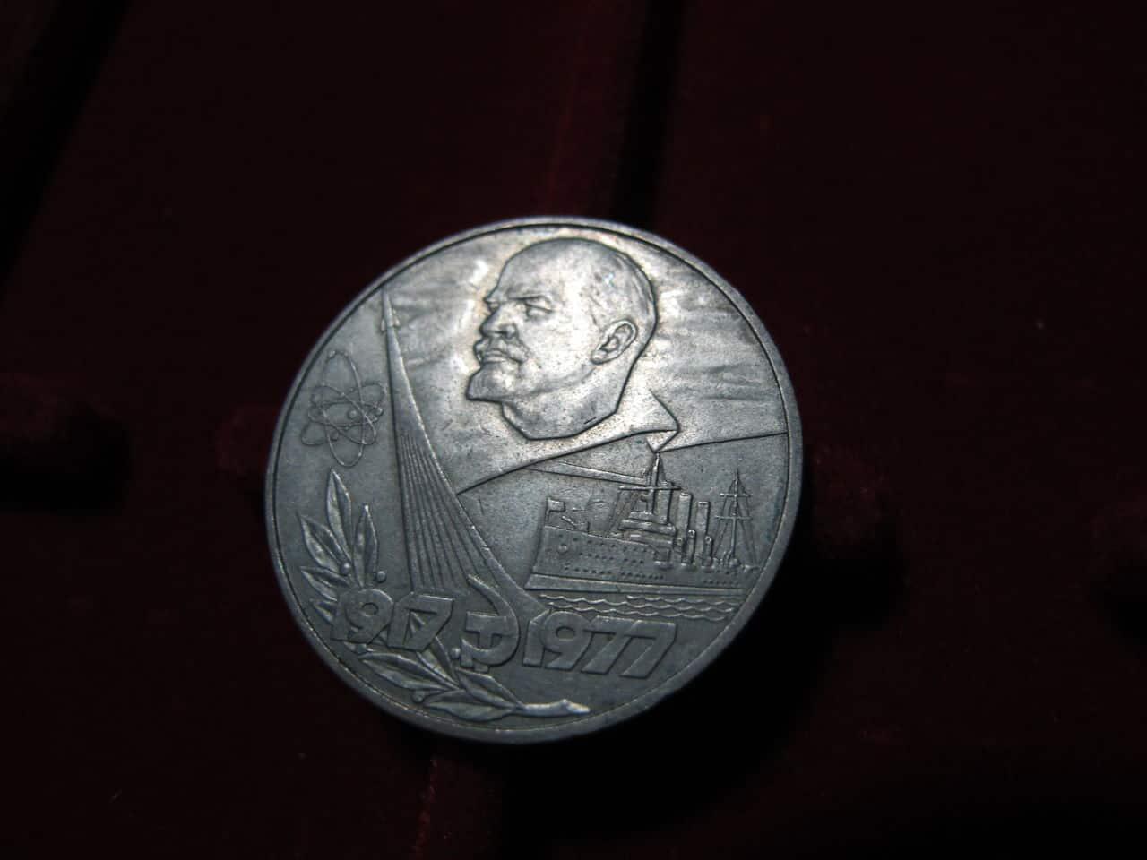 1 Rublo 1977. 60 años de la revolución. Lenin. IMG_0319